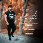 دانلود موزیک علی خانی به نام ساقی
