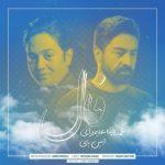 دانلود موزیک امین بانی و محمدرضا علیمردانی به نام فال