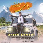 دانلود موزیک آرش احمدی به نام پای انداز