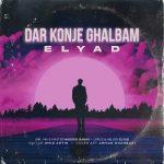دانلود موزیک الیاد به نام در کنج قلبم