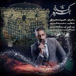 دانلود موزیک حمید محمدی به نام گمشده بقیع