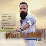 دانلود موزیک حسین عابدی به نام بن بست