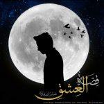 دانلود موزیک حسین اصفهانیان به نام قصه العشق