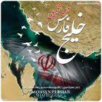 دانلود موزیک حسین پرسی به نام سادیسم