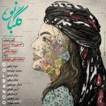 دانلود موزیک حسین رضا اسدی به نام گلبانو