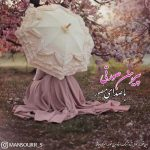 دانلود موزیک منصور صادقپور به نام پیرهن صورتی