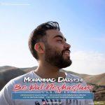 دانلود موزیک محمد درویشی به نام به پات نشستم