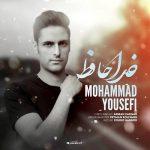 دانلود موزیک محمد یوسفی به نام خداحافظ