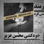 دانلود موزیک محسن عزیز به نام خودکشی