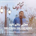 دانلود موزیک مجتبی صالح زاده به نام تقاص