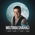 دانلود موزیک مجتبی شاه علی به نام ماه آسمونی