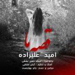 دانلود موزیک امید علیزاده به نام قصه ما