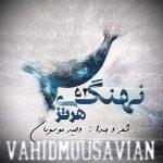 دانلود موزیک وحید موسویان به نام نهنگ ۵۲ هرتزی