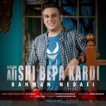 دانلود موزیک بهمن ندایی به نام آتیشی به پا کردی
