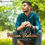 دانلود موزیک حسن رحیمی به نام غریبه