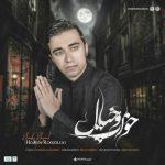 دانلود موزیک حسین رودزیلو به نام خواب و خیال