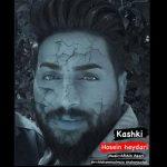 دانلود موزیک حسین رجبی به نام کاشکی