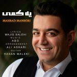 دانلود موزیک مهراد منصوری به نام یه کمی