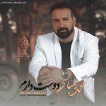 دانلود موزیک محمد بلباسی به نام دوست دارم