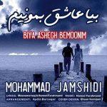 دانلود موزیک محمد جمشیدی به نام بیا عاشق بمونیم