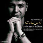 دانلود موزیک محمد اصفهانی به نام تا بی نهایت