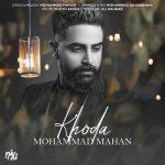 دانلود موزیک محمد ماهان به نام خدا