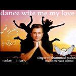 دانلود موزیک محمد رادان به نام با من برقص