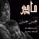 دانلود موزیک محسن حسین به نام مادر
