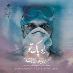 دانلود موزیک برادران سعیدی به نام راه پاک تو