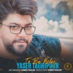 دانلود موزیک یاسر تقی پور به نام تو با کلاس
