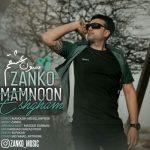 دانلود موزیک زانکو به نام ممنون عشقم