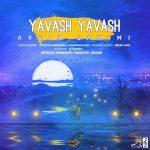 دانلود موزیک آروین صمیمی به نام یواش یواش