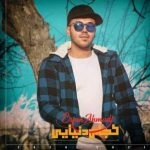دانلود موزیک عرفان احمدی به نام ناب