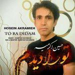 دانلود موزیک حسین اکرمیه به نام تو را دیدم