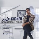 دانلود موزیک محمد کیانی به نام خونه