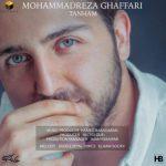 دانلود موزیک محمدرضا غفاری به نام تنهام