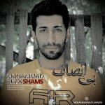 دانلود موزیک محمدرضا شمس به نام بی انصاف
