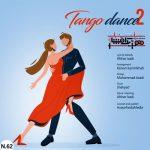 دانلود موزیک موزیک افشار به نام رقص تانگو ۲