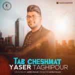 دانلود موزیک یاسر تقی پور به نام تب چشمات