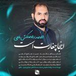 دانلود موزیک احمد زحمتکش بافقی به نام اینجا چغارت است