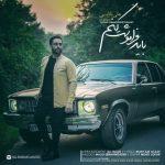دانلود موزیک علی بابایی به نام باید فراموشت کنم