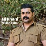 دانلود موزیک علی خانی به نام وجاخ ایلامی