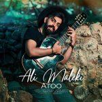 دانلود موزیک علی ملکی به نام آتو