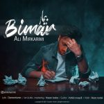 دانلود موزیک علی میرکریمی به نام بیمار