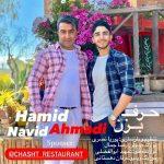 دانلود موزیک حمید و نوید احمدی به نام حرف بزن