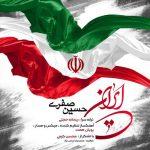 دانلود موزیک حسین صفری به نام ایران