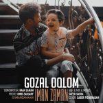دانلود موزیک ایمان زمان به نام گوزل اوغلوم