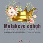 دانلود موزیک مجید پور شریف به نام ملکه عشق