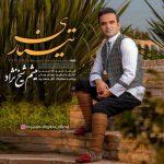 دانلود موزیک میثم شیخ نژاد به نام تیناری