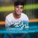 دانلود موزیک محمد آرین به نام خانم ابرو کمونی
